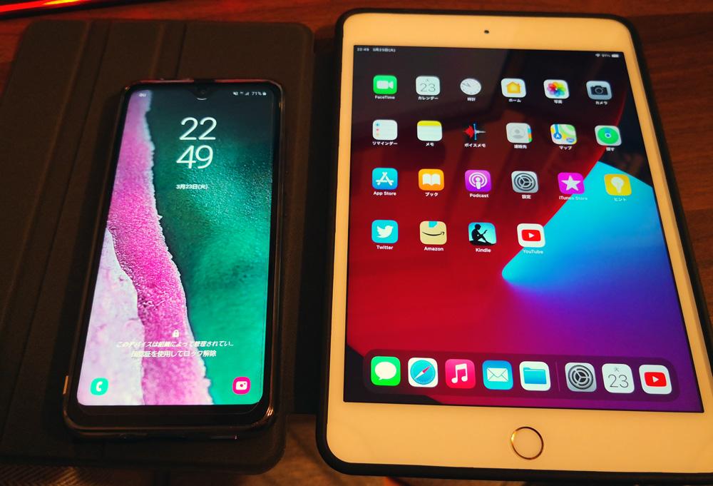 iPadとスマホの比較画像