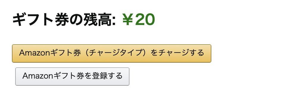 amazonギフト入金