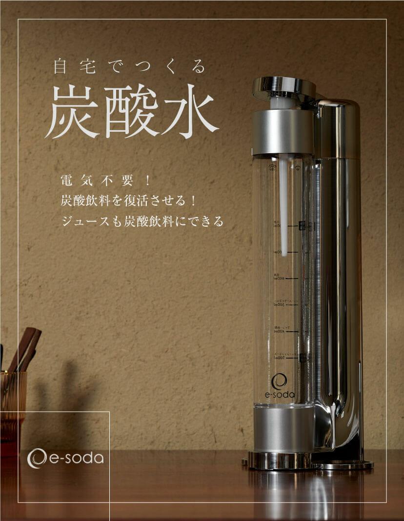 自宅でつくる炭酸水