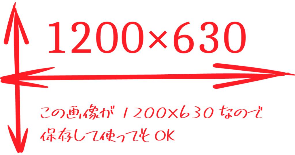 OGP画像サイズ