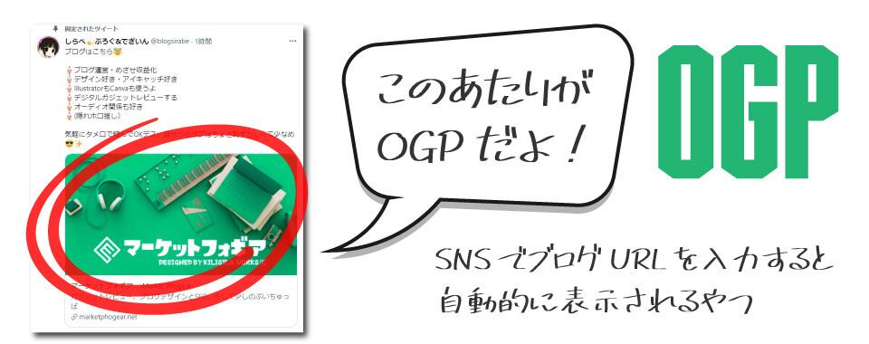 OGP画像とは